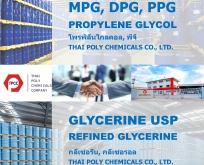 โพรพิลีนไกลคอล, Propylene Glycol, กลีเซอรีน, Glycerine, Glycerine USP, MPG