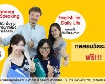 เรียนภาษาอังกฤษขอนแก่นกับศูนย์ภาษาแคลิฟอร์เนีย