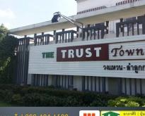 โครงการ เดอะทรัสต์ ทาวน์ วงแหวน – ลําลูกกา (The Trust Town)