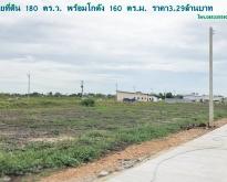 ประกาศขายที่ดิน 2 ไร่ พร้อมโรงงาน 400 ตร.ม. ราคา 12 ล้านบาท
