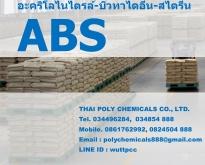 ABS GA800, เอบีเอส, ABS, เม็ดเอบีเอส, Acrylonitrile butadiene styrene, อะคร