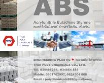 Acrylonitrile butadiene styrene ABS อะคริโลไนไตรล์ บิวทาไดอีน สไตรีน เอบีเอ