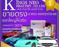 Kings Neo Healthy ธุรกิจขายตรง เปิดใหม่2561 รายได้เสริม งานออนไลน์