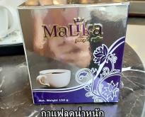 กาแฟมาลิก้า คอฟฟี่ กาแฟลดน้ำหนัก กาแฟลดความอ้วน