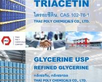 Triacetin, ไตรอะซีติน, ไตรอาซีติน, ไตรอะซีทิน, Glycerol Triacetate, Glycery