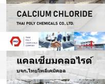 แคลเซียมคลอไรด์ Calcium Chloride CaCl2