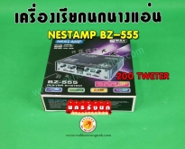 NESTAMP BZ-555 Amplifier 2 PLAYER 4CH