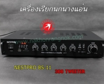 #Nestpro Amplifier BS11-2chช