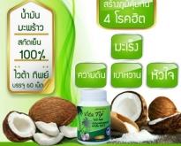 ผลิตภัณฑ์เสริมอาหาร Vita Tip (ไวต้า ทิพย์) น้ำมันมะพร้าวบริสุทธิ์สกัดเย็น 1