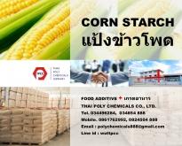 แป้งข้าวโพด, สตาร์ชข้าวโพด, Corn Starch, Corn Flour, ผลิตแป้งข้าวโพด, จำหน่