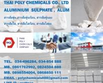 อลูมิเนียมซัลเฟต, Aluminium Sulphate, อลูมิเนียมซัลเฟท, Aluminium Sulfate