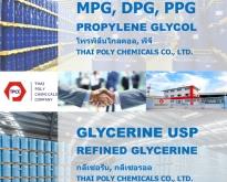 โมโนโพรไพลีนไกลคอล, โมโนโพรพิลีนไกลคอล, Monopropylene Glycol, MPG, MPG USP