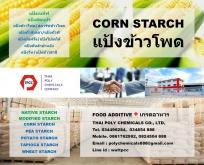 Wheat Starch China, แป้งวีท จีน, วีท สตาร์ช จีน, แป้งวีทนอก