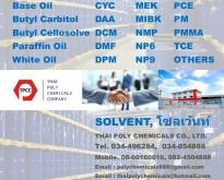โพรไพลีนไกลคอล, โพรพิลีนไกลคอล, Propylene Glycol, PG USP, MPG USP CAS No. 5