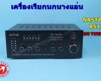 #Nestpro Amplifier BS12-2ch เครื่องเสียงรุ่นเล็กคุณภาพสูง จาก NESTPRO