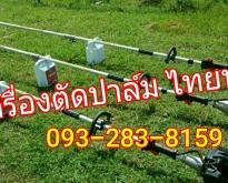 เครื่องแทงปาล์มหัวเกียร์ทนทานราคา 8500 บาทโทร093-283-8159