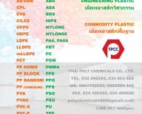 จำหน่ายเม็ดพีพี, จำหน่ายเม็ดพลาสติกพีพี, โพลีโพรพิลีน, PP Homo, PP block, P