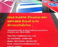 สีโคลด์พลาสติก, Cold Plastic, สีแอนตี้-สกิด, Anti-Skid, มอก. 2611-2556, วัส