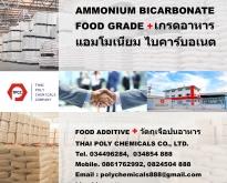 แอมโมเนียม ไบคาร์บอเนต, เกรดอาหาร, Ammonium Bicarbonate, Food Grade, NH4HCO