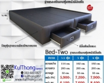 Bed-Two  ฐานรองที่นอน เตียงหุ้มหนังมีลิ้นชัก เตียงดีไซน์ เตียงสั่งทำ