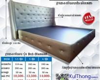 Bed-Three Diamond ฐานรองที่นอน เตียงหุ้มหนังมีหัวเตียง เตียงนอนสั่งทำ เตียง