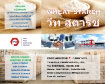 Wheat Starch, วีทสตาร์ช, วีทสตาร์ท, สตาร์ชข้าวสาลี, แป้งวีท, แป้งวีทนอก