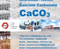 แคลเซียมคาร์บอเนต, เกรดอาหาร, เกรดอุตสาหกรรม, Calcium Carbonate, Food Grade