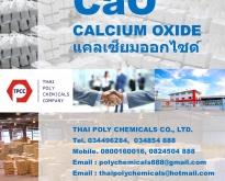 แคลเซียมออกไซด์, ปูนร้อน, ควิกไลม์, ปูนไลม์, Calcium Oxide, Quick Lime