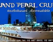 ล่องเรือเเม่น้ำเจ้าพระยา เรือแกรนด์เพิร์ล (Grand Pearl Cruise)