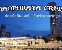 ล่องเรือเเม่น้ำเจ้าพระยา เรือเจ้าพระยาครุยส์ Chaophraya Cruise