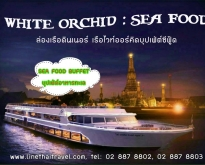 ล่องเรือเเม่น้ำเจ้าพระยา เรือไวท์ออร์คิด ริเวอร์ ครูซส์ (White Orchid River