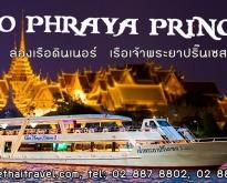 ล่องเรือเเม่น้ำเจ้าพระยา เรือเจ้าพระยาปริ๊นเซส Chao Phraya Princess Cruise