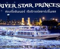 ล่องเรือเเม่น้ำเจ้าพระยา เรือริเวอร์สตาร์ปริ๊นเซส River Star Princess Cruis