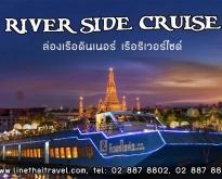 ล่องเรือเเม่น้ำเจ้าพระยา เรือริเวอร์ไซด์ Riverside Cruise