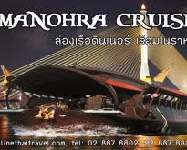 ล่องเรือเเม่น้ำเจ้าพระยา เรือมโนราห์ ครูสซ์ (Manohra Cruise)