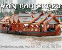 ล่องเรือเเม่น้ำเจ้าพระยา เรือแว่นฟ้า (Wan Fah)