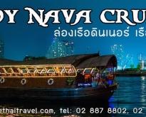 ล่องเรือเเม่น้ำเจ้าพระยา เรือลอยนาวา Loy Nava Dinner Cruise