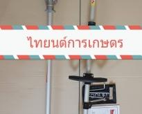 เครื่องแทงปาล์มน้ำมันไทยนต์ หัวเกียร์แข็งแรง 093 -283-8159