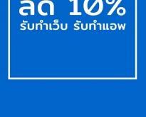 โปรโมชั่นลด 10% รับทำแอพพลิเคชั่น iOS Android รับทำเว็บไซต์แบบ Responsive
