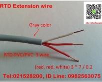 จำหน่าย สาย Thermocouple/Pt100 Extension wire ราคาถูก