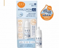 SOS Hyaluron x3 Concentrate Serum 10 ml. เซรั่มไฮยาลูรอน