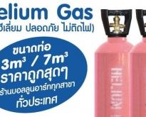 ตัวแทนจำหน่ายHelium Gas