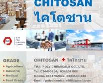 ไคโตซาน, Chitosan, ผลิตไคโตซาน, จำหน่ายไคโตซาน, ไคโตซานจากปลือกกุ้ง, โรงงาน