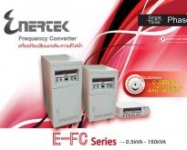 เครื่องแปลงแรงดัน-ความถี่ไฟฟ้า (Voltage-Frequency Converter) สำหรับเครื่องท