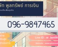 เงินกู้ เงินด่วน สินเชื่อเพื่อธุรกิจ โทร.096-9847465 บริษัทพูลทรัพย์