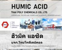 ฮิวมิค, กรดฮิวมิค, ฮิวมิคแอซิด, Humic acid, ฮิวเมต, ฮิวเมท
