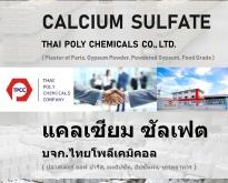 Calcium Sulfate, แคลเซียมซัลเฟต, เกรดอาหาร