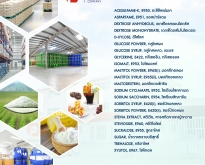 Glycerine, Glycerine USP, กลีเซอรีน, กลีเซอรีนบริสุทธิ์