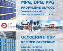 Propylene Glycol USP EP, โพรพิลีนไกลคอล ยูเอสพี อีพี