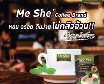 ขาย me she coffee brand กาแฟหญ้าหวานมีเช่ ราคาส่ง ราคาถูก